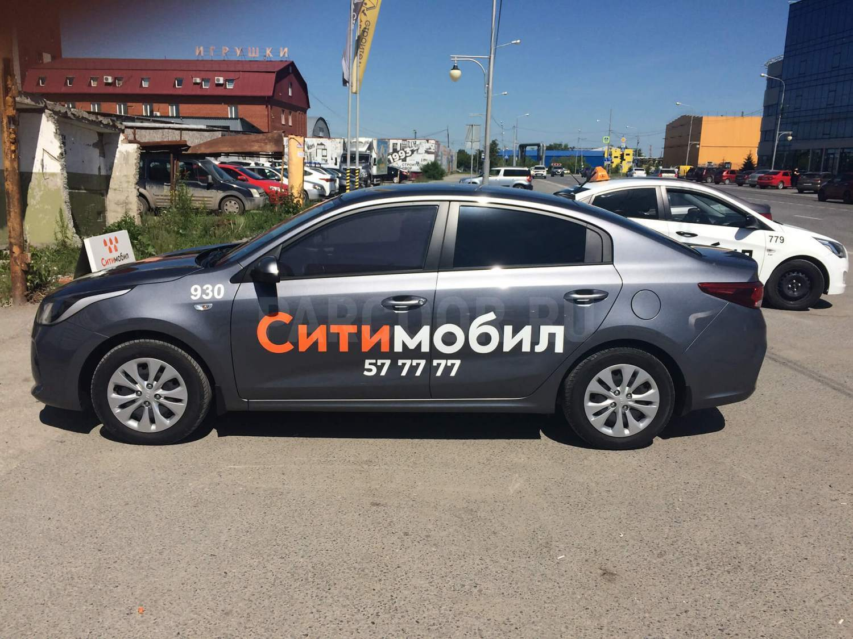 Брендирвоания автомобилей Ситимобил  в Тюмени