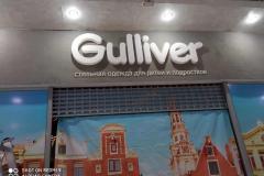 Световые объёмные буквы Gulliver в ТЦ Гринвич