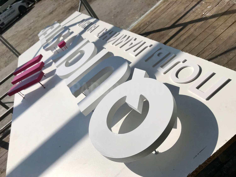 Для фасада были изготовлены и смонтированы световые буквы и световая панель-кронштейн