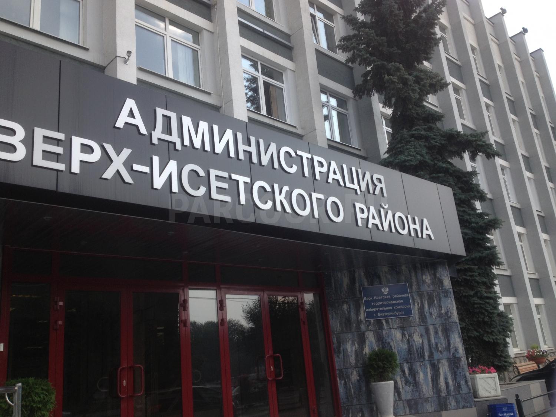 Вывеска администрации верх-исетского района
