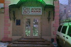 Изготовлена и смонтирована вывеска для химчистки Агата Мама, г. Екатеринбург