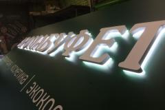 Псевдообъемные буквы с контражурной светодиодной подсветкой