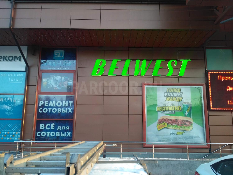 """Наружная вывеска Belwest в ТЦ """"Гранат"""""""