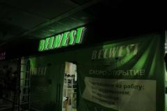 """Комплексное оформление магазина BELWEST в ТРЦ """"ЭкоМолл Гранат"""""""