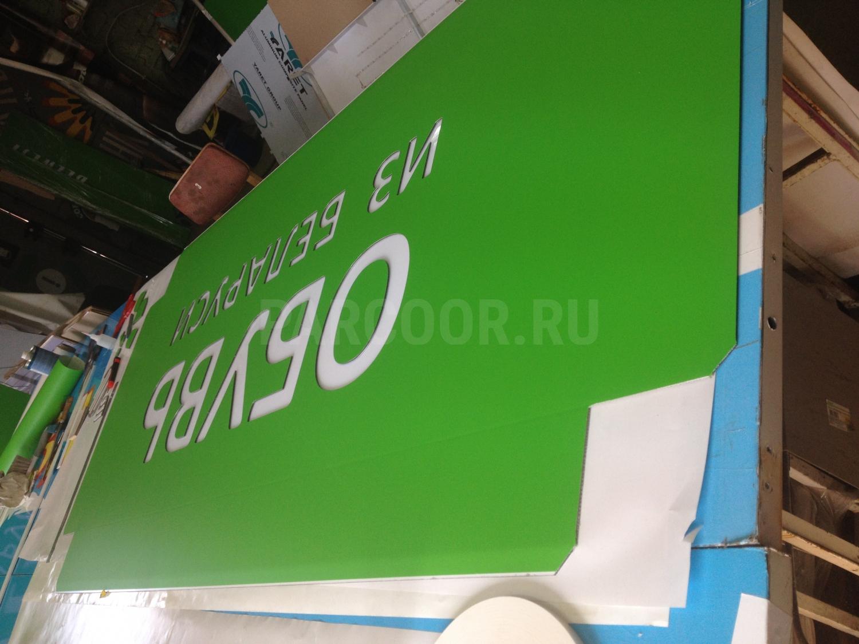 Несветовая вывеска с трафаретной фрезеровкой на просвет для BELWEST в ТЦ Комсомол