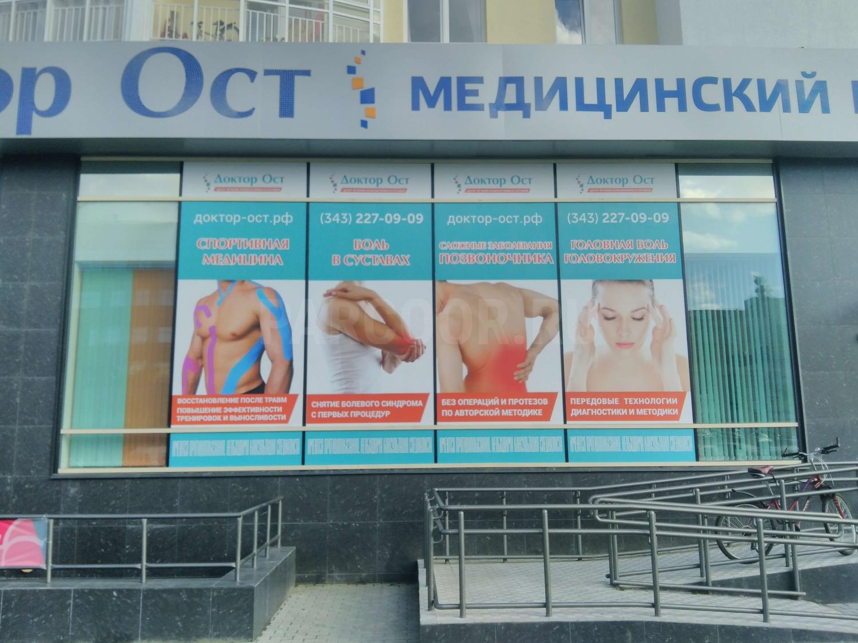частные объявления клиника доктор ост екатеринбург двери межкомнатные