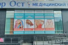 Брендирование входной группы медицинского центра Доктор Ост на Циолковского 57