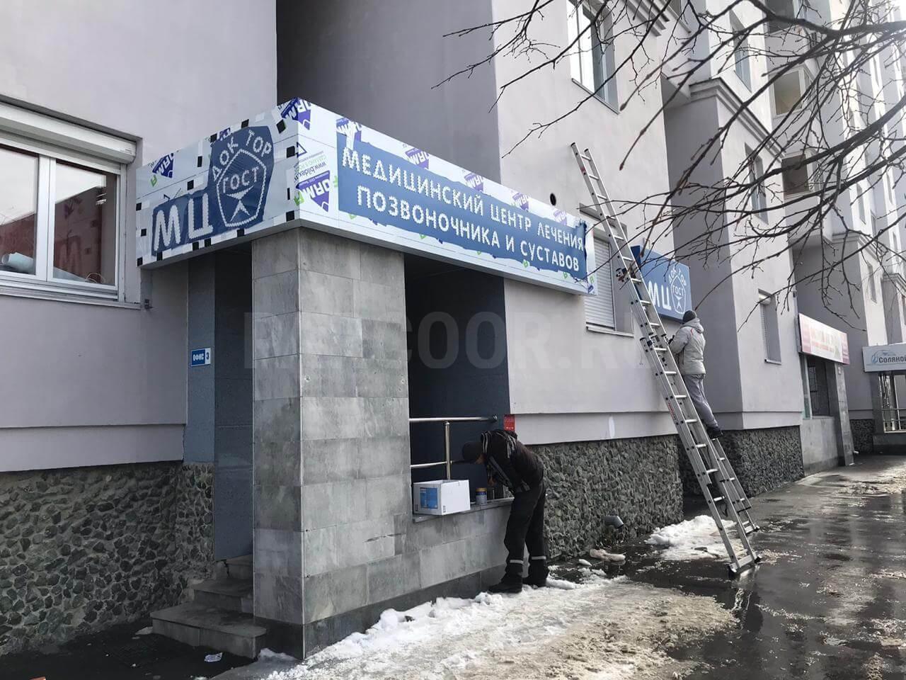 Вывеска медицинского центра Доктор ГОСТ