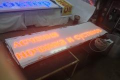 Вывеска с открытой пиксельной подсветкой букв с полной заливкой Доктор Ост на Юмашева