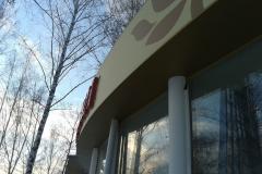 Объемные буквы с внутренней подсветкой Дом Ткани в г. Первоуральск