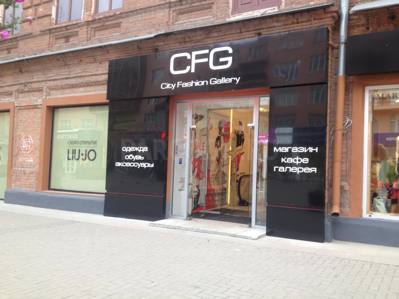 Комбинированная вывеска GFC на Вайнера в Екатеринбурге