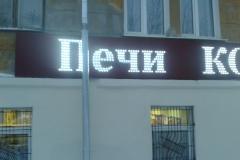 Вывеска с открытой пиксельной подсветкой букв с полной заливкой для Ковры в г. Первоуральск