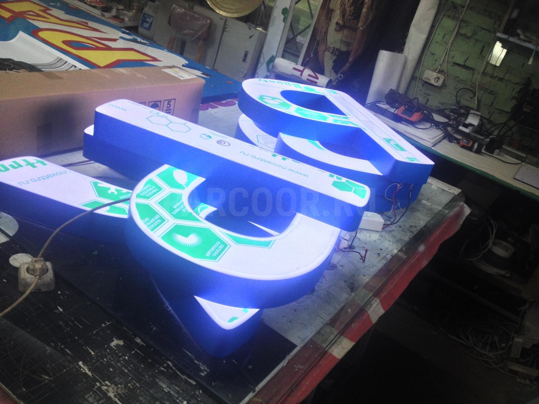 Объемные буквы с внутренней подсветкой магазина Ковры в г. Первоуральск