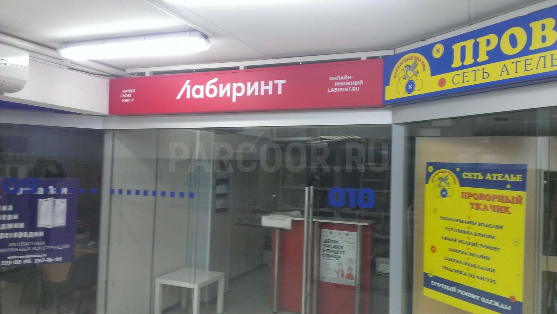 Вывеска Лабиринт в ТЦ КИТ в городе Екатеринбург