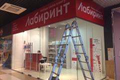 """Несветовая вывеска """"Лабиринт""""в ТЦ """"Аида"""" в Екатеринбурге"""