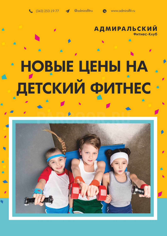 Афиша Детский Фитнес