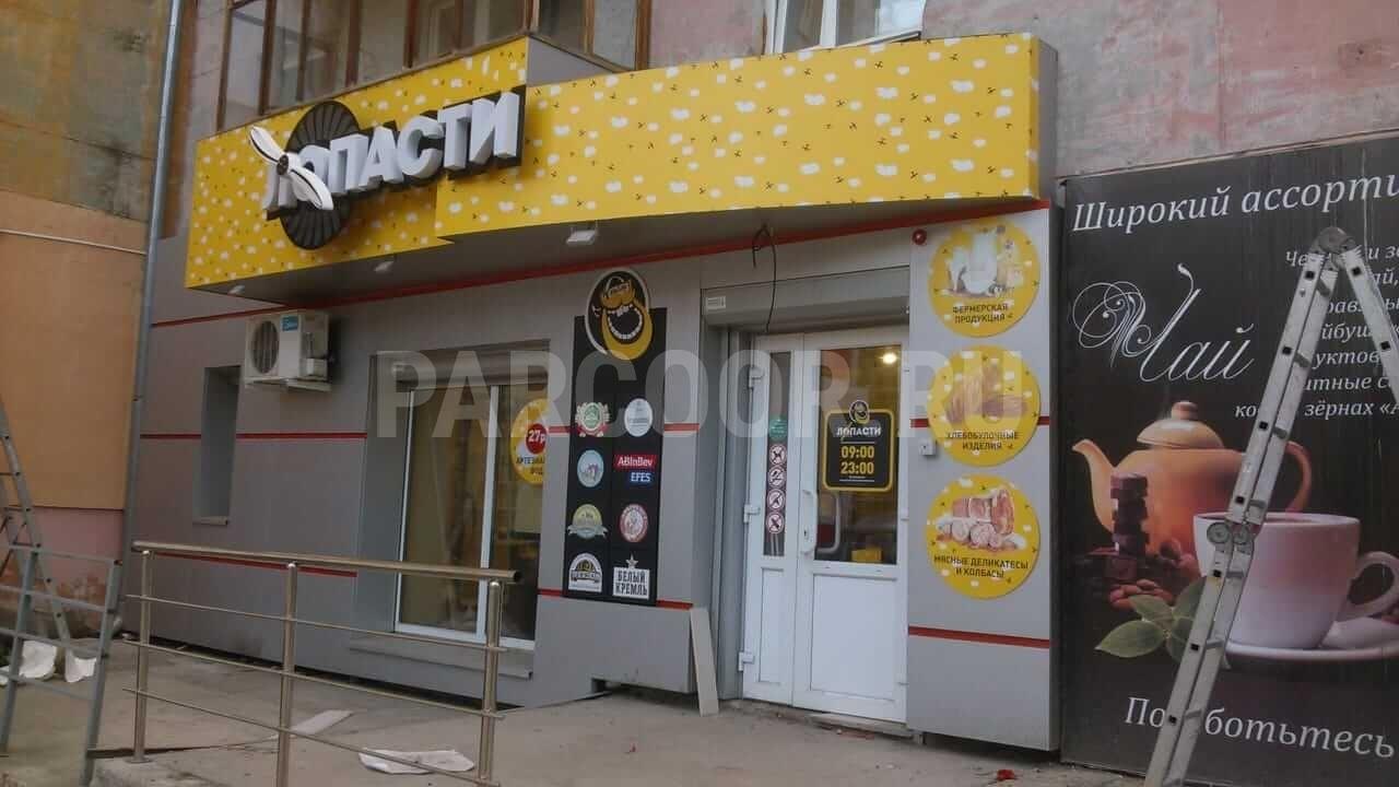 Монтаж вывески магазина Лопасти в г. Асбест
