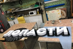 Вывеска магазина Лопасти в г. Асбест