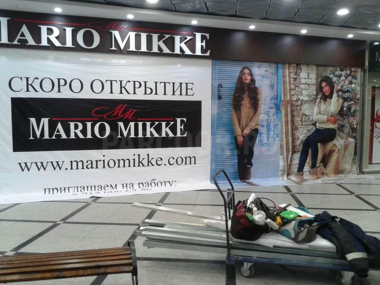 Вывеска (бескаркасная кассета из композитного алюминия) Mario Mikke