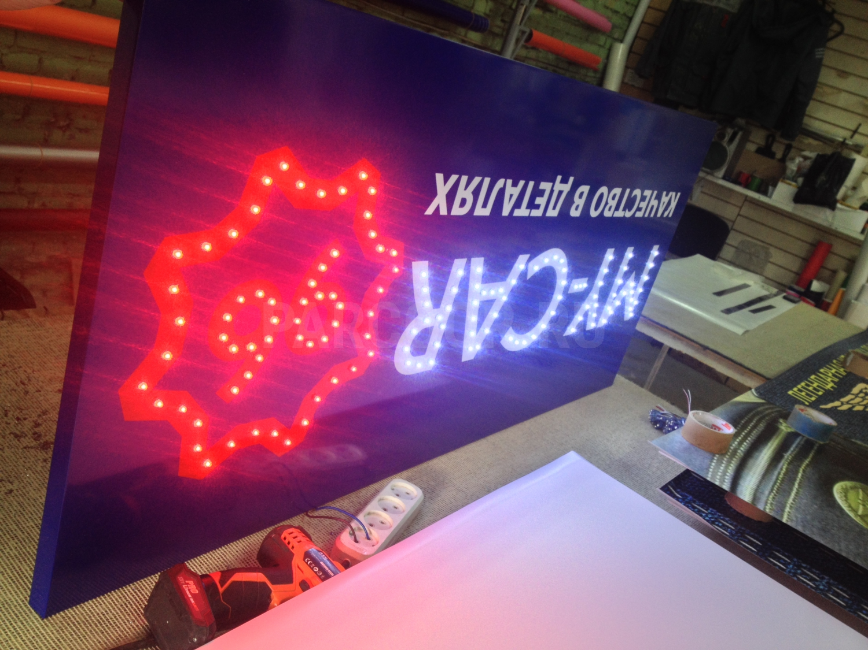 Вывеска с открытой пиксельной подсветкой букв по контуру MY CAR на Восточная