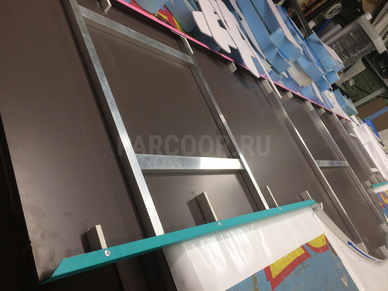 Несветовая, бескаркасная вывеска из композитного алюминия, оклеенного виниловыми пленками с фигурным элементом полукругом