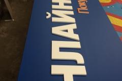 Несветовые накладные буквы из пластика ПВХ