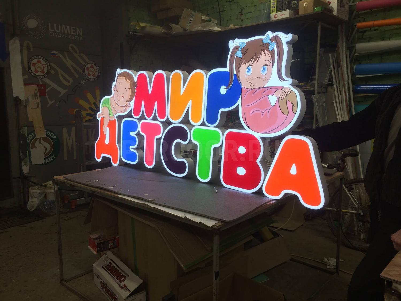 Световые объемные буквы на металлокаркасе