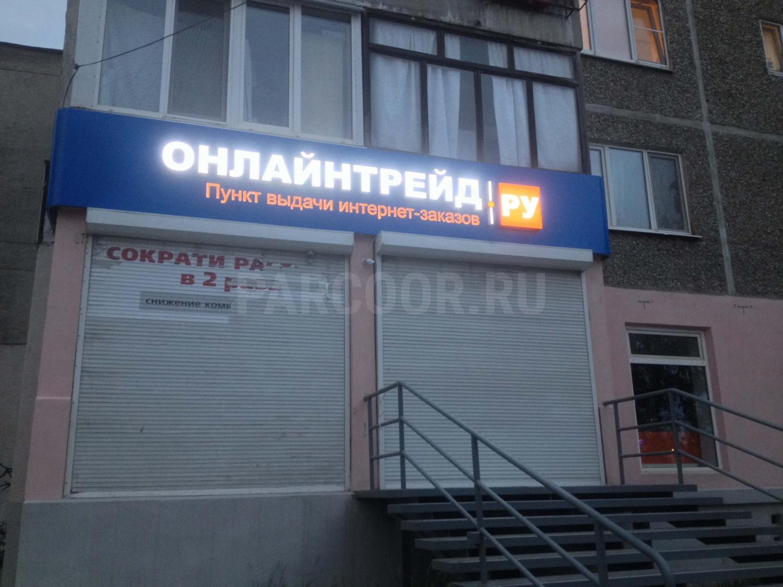 Комбинированная вывеска для ОНЛАЙНТРЕЙД.РУ
