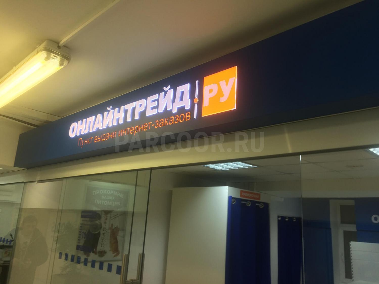 Световая вывеска ОНЛАЙНТРЕЙД в ТРЦ КИТ