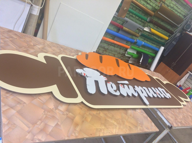 Комбинированная вывеска для пекарни Петрина в г. Арамиль