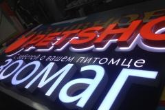 Вывеска магазина PetShop на 8 марта в Екатеринбурге