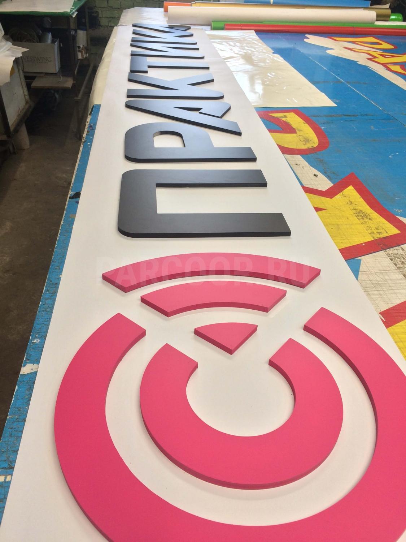 Несветовые псевдообъемные буквы из пластика ПВХ 10мм для фирмы Практика