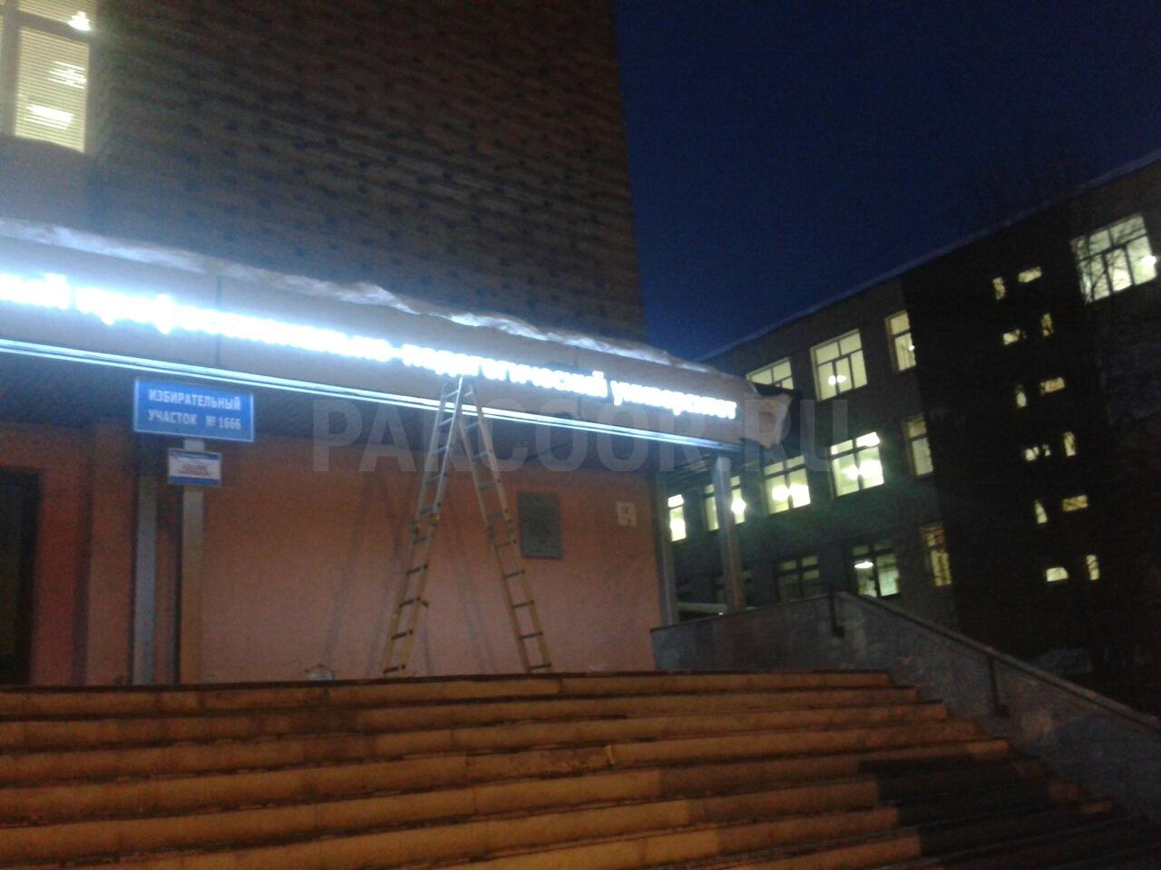 Вывеска (трафаретная фрезеровка на просвет) РГППУ в Екатеринбурге