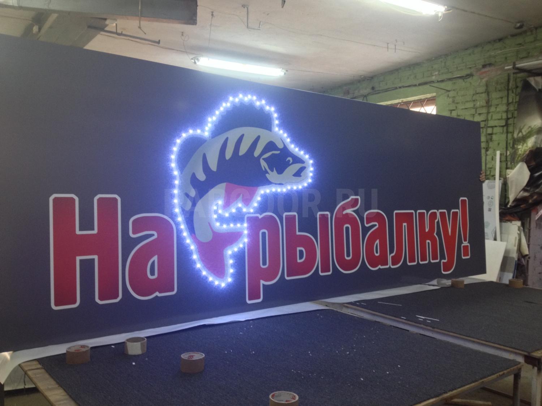 Вывеска с открытой пиксельной подсветкой букв по контуру Рыбачок в г. Первоуральск