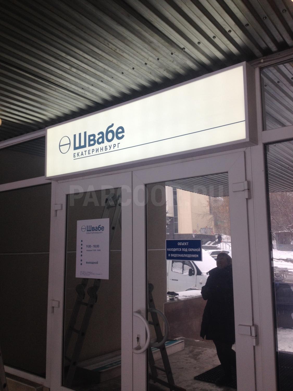 Вывеска со световой лицевой панелью из оргстекла Швабе в Екатеринбурге