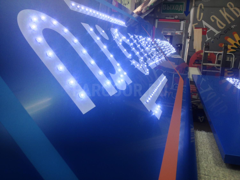 Вывеска с открытой пиксельной подсветкой букв по контуру Снято.ру на Крауля
