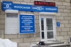 Вывеска с открытой пиксельной подсветкой букв по контуру Снято.ру на Викулова