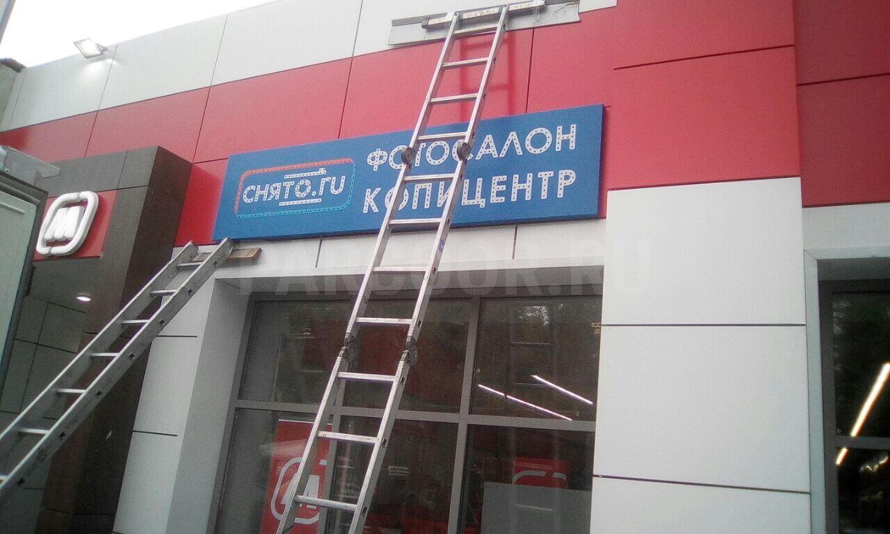 Безкаркасная вывеска из композитного алюминия Снято.ру по адресу Екатеринбург, ул Бахчиванджи 12