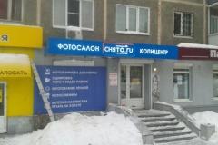 Вывеска Снято.ru