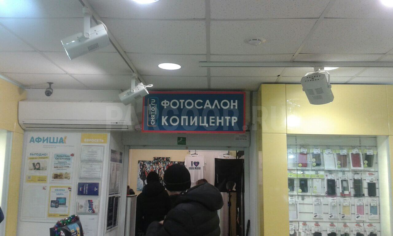 Вывеска на бескаркасной кассете Снято.ru на Космонавтов