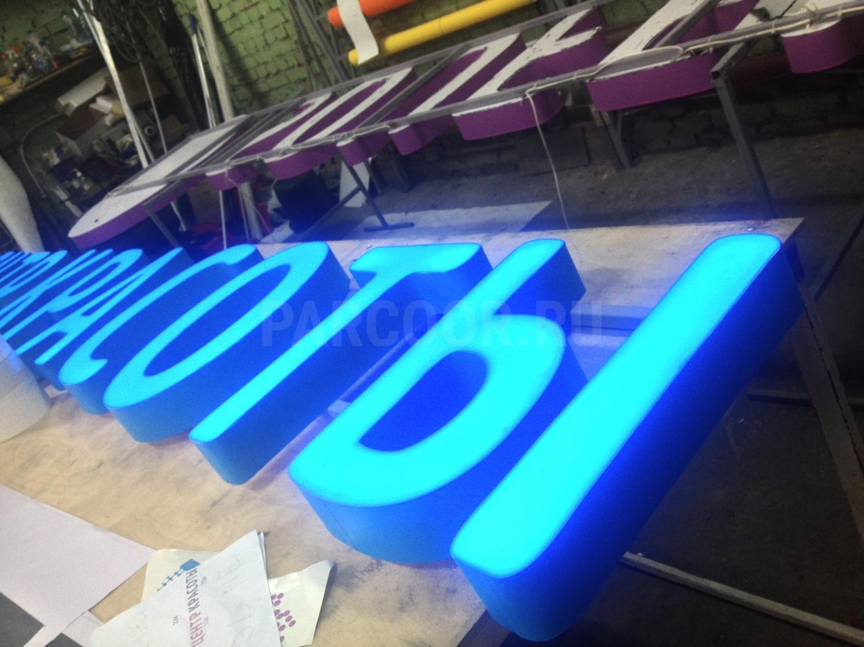 Объемные буквы с внутренней подсветкой SOOFLE
