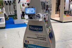 Промо-стойка бренда Starwax