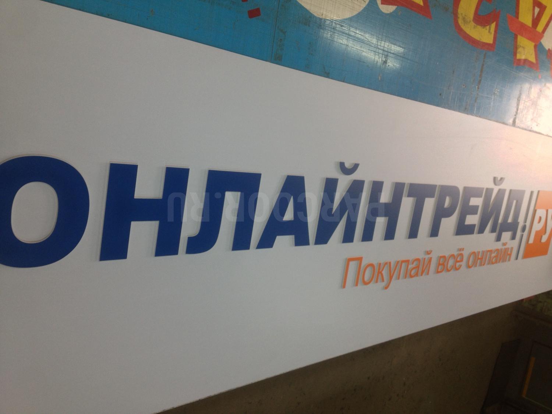 Табличка Онлайнтрейд.ру