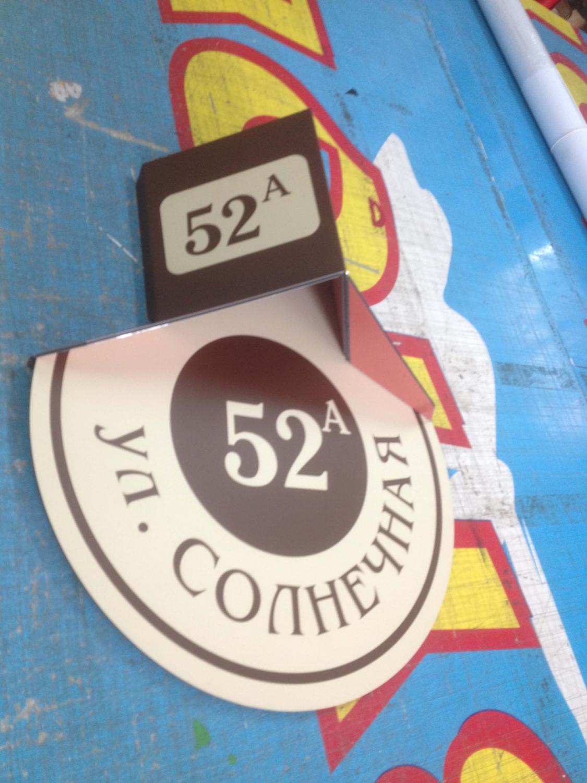 Табличка улица Солнечная 52а