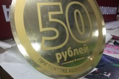 Табличка дарим 50 рублей