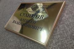 Табличка Сулимов Алексей Валентинович