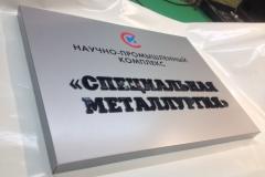 Табличка НПК Специальная Металлургия
