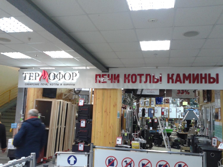 Комбинированная вывеска Термофор КОР