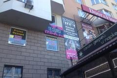 Вывеска (трафаретная фрезеровка на просвет) для TESORO на Радищева в Екатеринбурге