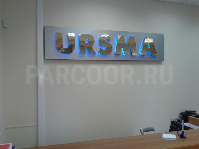 Комбинированная вывеска URSMA